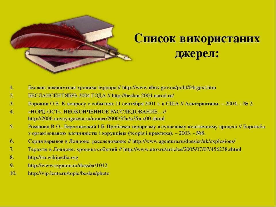 Беслан: поминутная хроника террора // http://www.nbuv.gov.ua/polit/04rgpxt.ht...