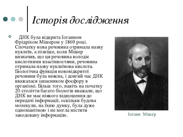 Історія дослідження ДНК була відкритаІоганном Фрідріхом Мішерому1869році....
