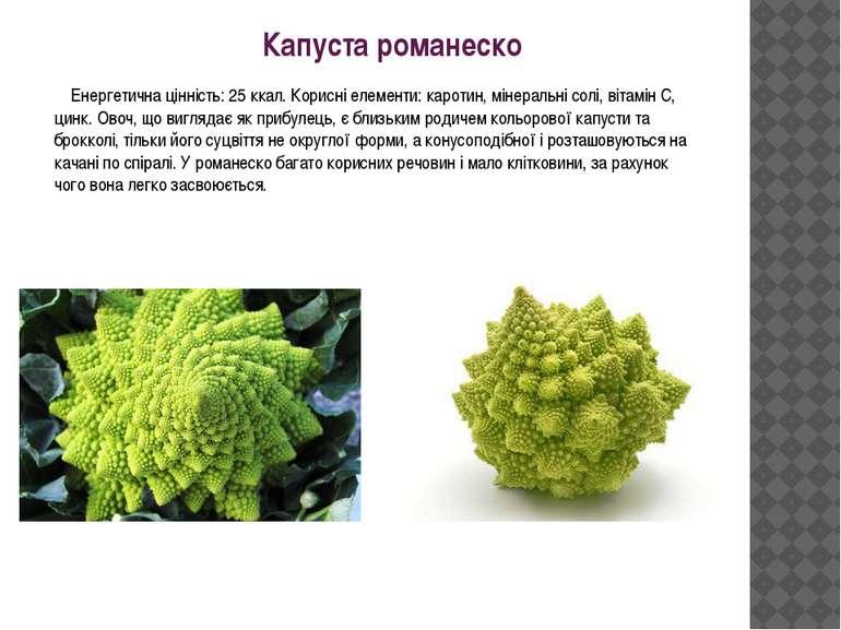 Капуста романеско Енергетична цінність: 25 ккал. Корисні елементи: каротин, м...