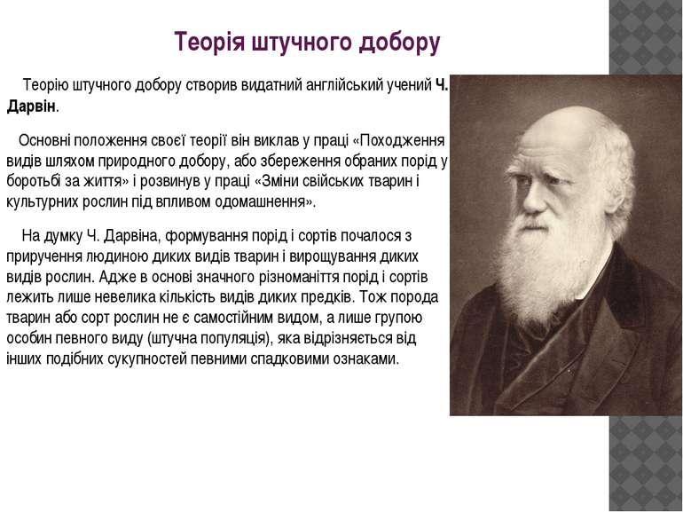 Теорія штучного добору Теорію штучного добору створив видатний англійський уч...