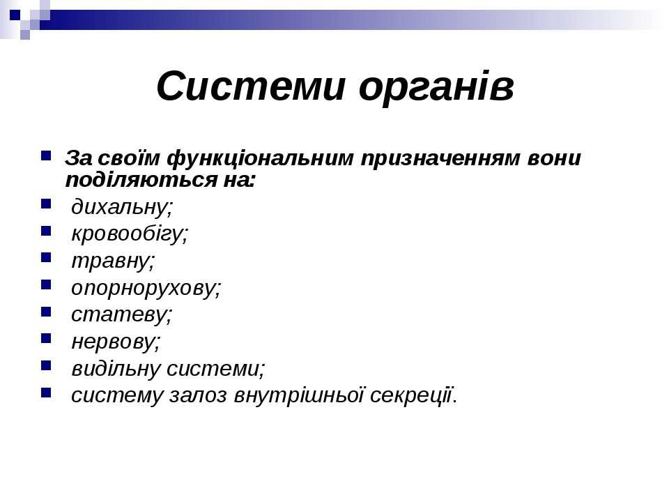 Системи органів За своїм функцiональним призначенням вони подiляються на: дих...