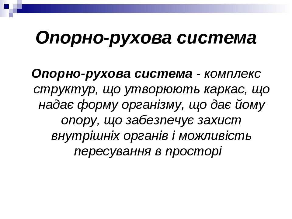 Опорно-рухова система Опорно-рухова система- комплекс структур, що утворюють...
