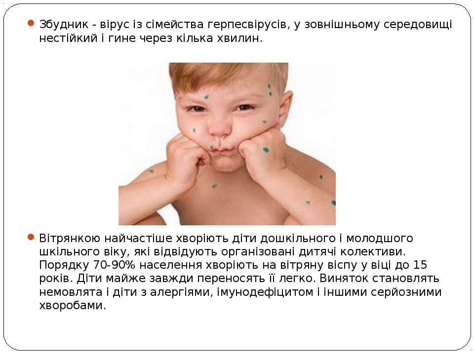 Збудник - вірус із сімейства герпесвірусів, у зовнішньому середовищі нестійки...