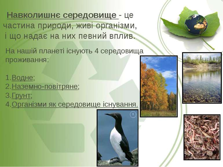 Навколишнє середовище - це частина природи, живі організми, і що надає на них...