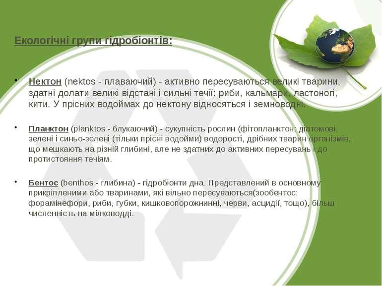 Екологічні групи гідробіонтів: Нектон (nektos - плаваючий) - активно пересува...
