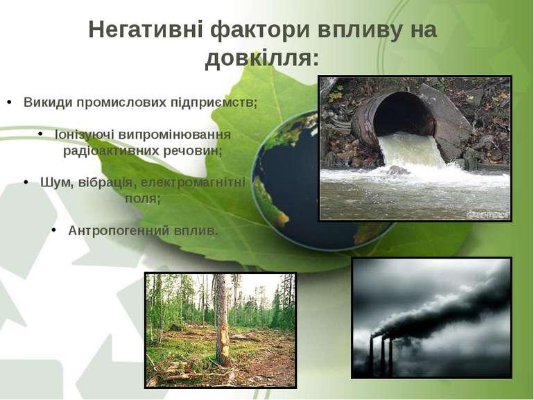 Негативні фактори впливу на довкілля: Викиди промислових підприємств; Іонізую...