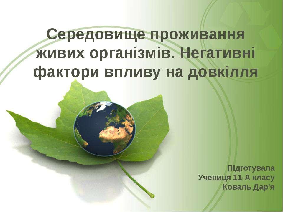 Середовище проживання живих організмів. Негативні фактори впливу на довкілля ...