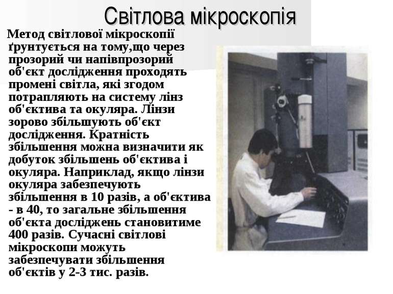 Світлова мікроскопія Метод світлової мікроскопії ґрунтується на тому,що через...