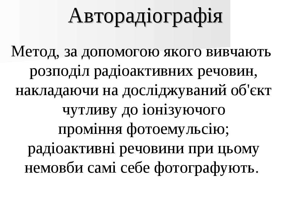 Авторадіографія  Метод, за допомогою якого вивчають розподілрадіоактивних р...