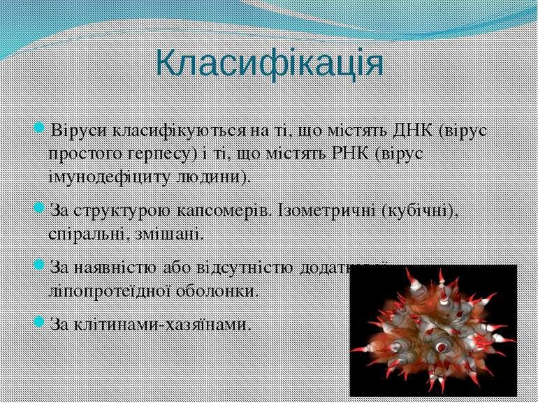 Класифікація Віруси класифікуються на ті, що містять ДНК (вірус простого герп...