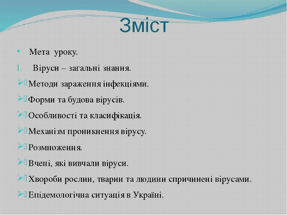 Зміст Мета уроку. Віруси – загальні знання. Методи зараження інфекціями. Форм...