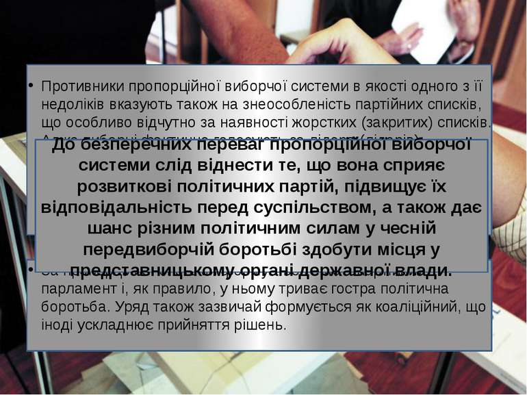 Противники пропорційної виборчої системи в якості одного з її недоліків вказу...