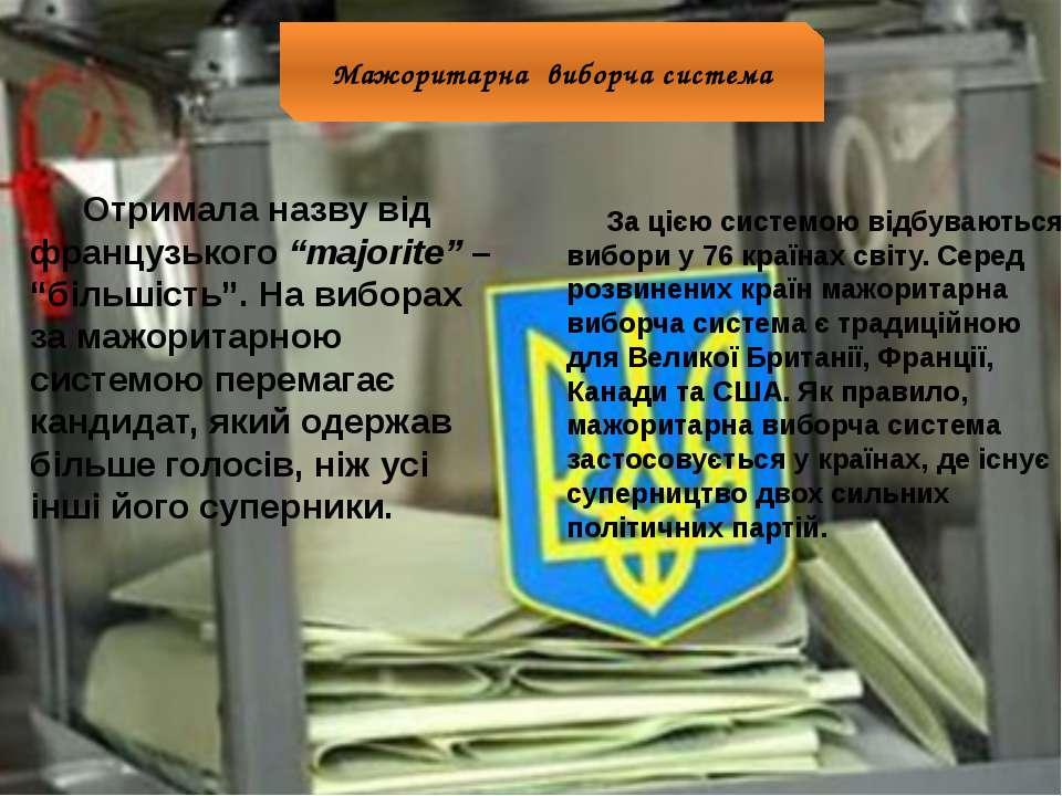 Мажоритарна виборча система За цією системою відбуваються вибори у 76 країнах...