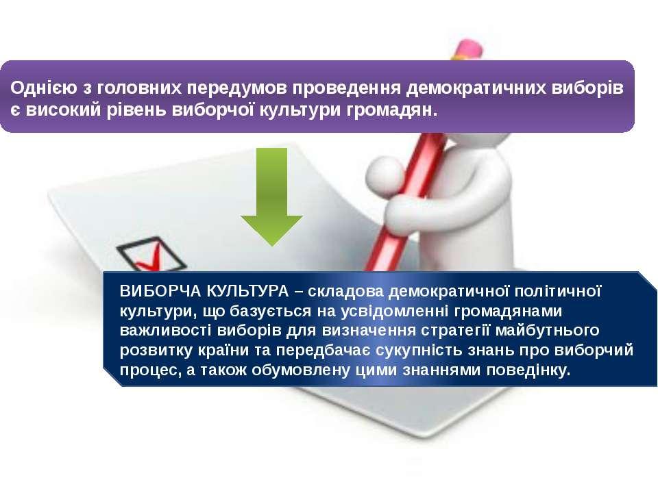 Однією з головних передумов проведення демократичних виборів є високий рівень...