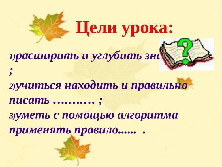 НЕ С ГЛАГОЛАМИ Учитель русского языка Солдатова Лариса Евгеньевна Цели урока:...