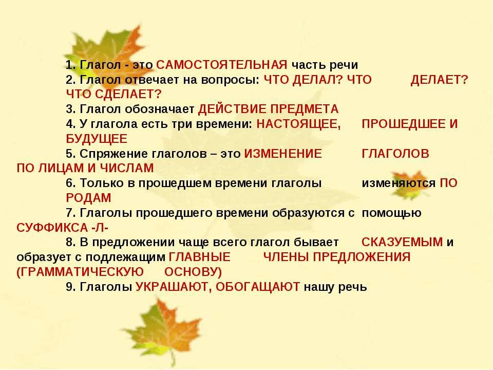 НЕ С ГЛАГОЛАМИ Учитель русского языка Солдатова Лариса Евгеньевна 1. Глагол -...