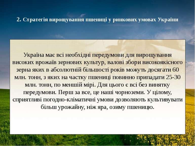 2. Стратегія вирощування пшениці у ринкових умовах України Україна має всі не...