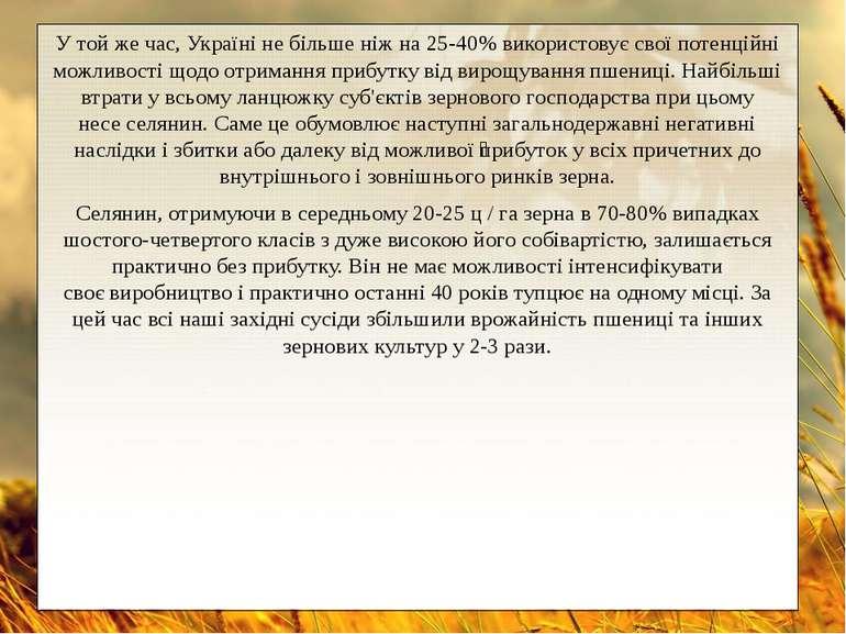 У той же час, Україні не більше ніж на 25-40% використовує свої потенційні мо...