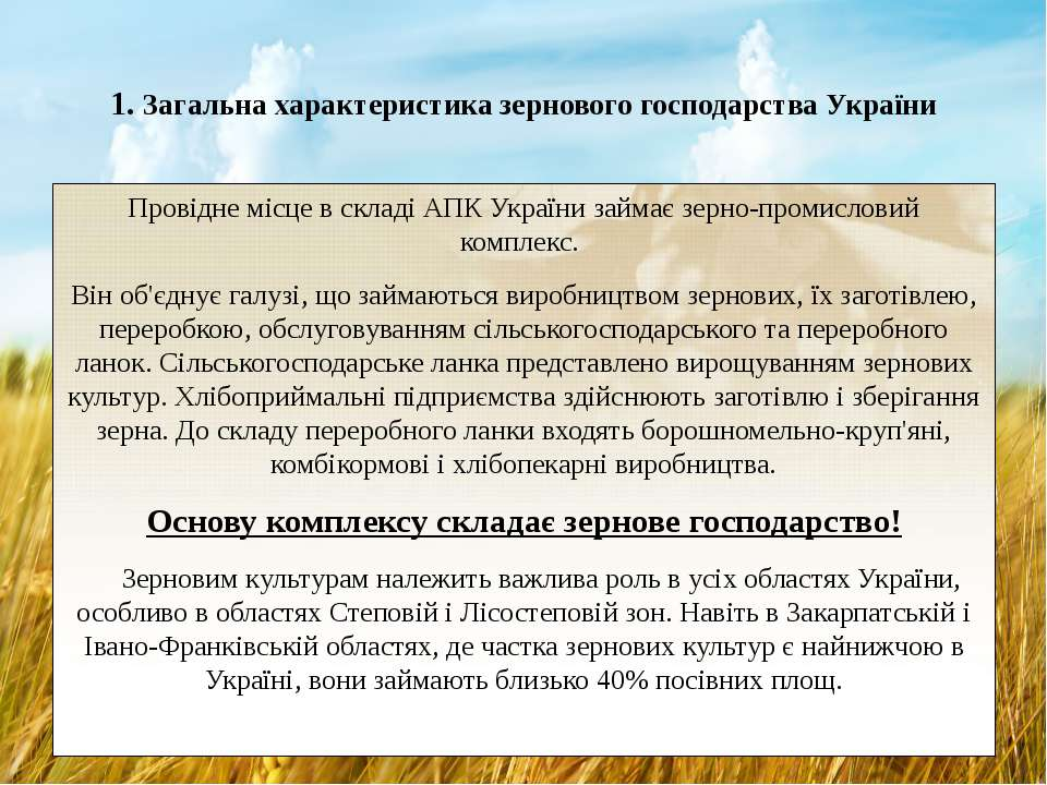 1. Загальна характеристика зерновогогосподарстваУкраїни Провідне місце в ск...