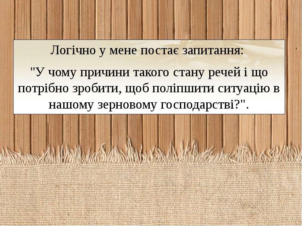 """Логічно у мене постає запитання: """"У чому причини такогостануречей і що потр..."""