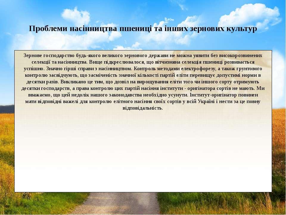 Проблеми насінництва пшениці та інших зернових культур Зернове господарство б...