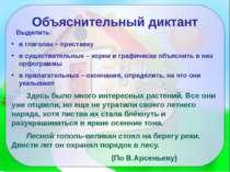 Объяснительный диктант Выделить: в глаголах – приставку в существительных – к...