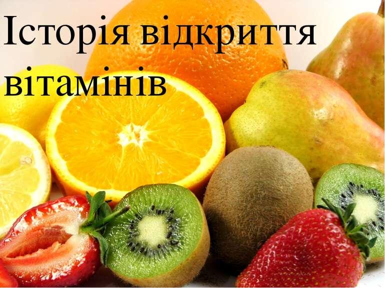 Історія відкриття вітамінів