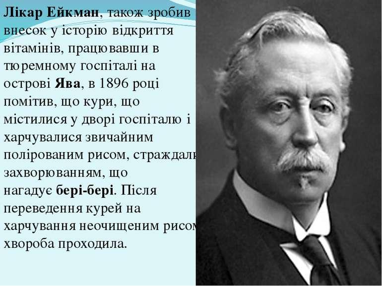 Лікар Ейкман, також зробив внесок у історію відкриття вітамінів, працювавши в...