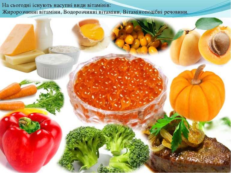 На сьогодні існують насупні види вітамінів: Жиророзчинні вітаміни, Водорозчин...