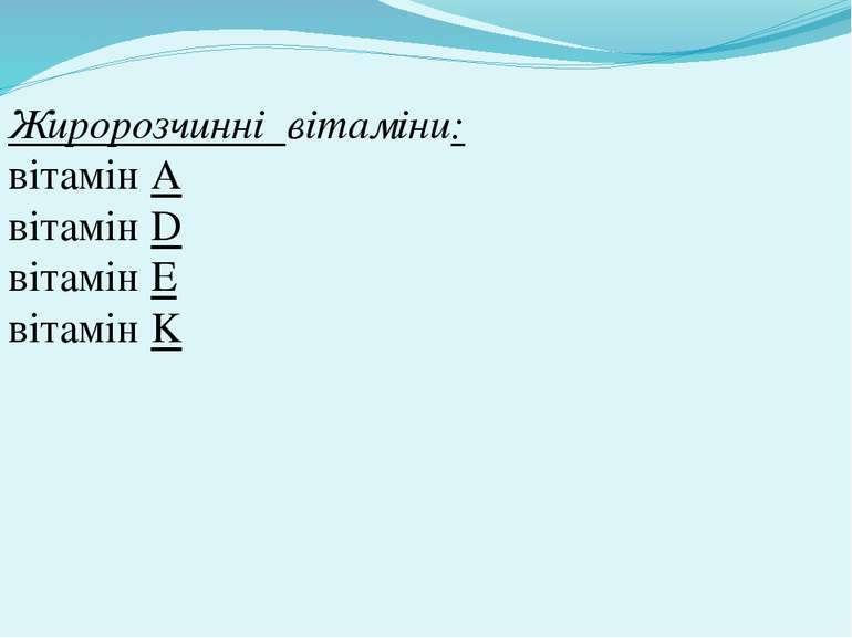 Жиророзчинні вітаміни: вітамінA вітамінD вітамінE вітамінK