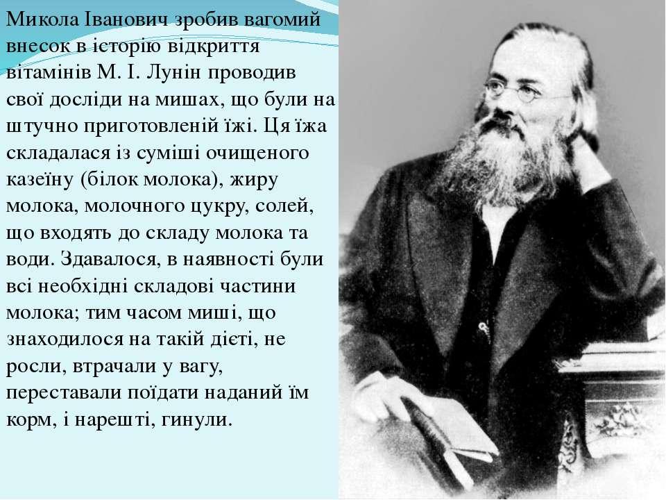 Микола Іванович зробив вагомий внесок в історію відкриття вітамінів М. І. Лун...