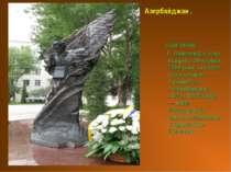 Пам'ятник Т. Шевченку в Баку відкрито 30 червня 2008 року за участі голів дер...