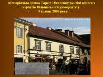 Меморіальна дошка Тарасу Шевченку на стіні одного з корпусів Вільнюського уні...