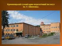 Кременецький гуманітарно-педагогічний інститут ім. Т. Шевченка .