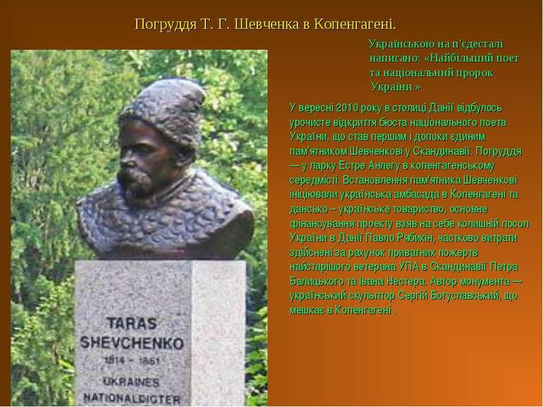 Погруддя Т. Г. Шевченка в Копенгагені. Українською на п'єдесталі написано: «Н...