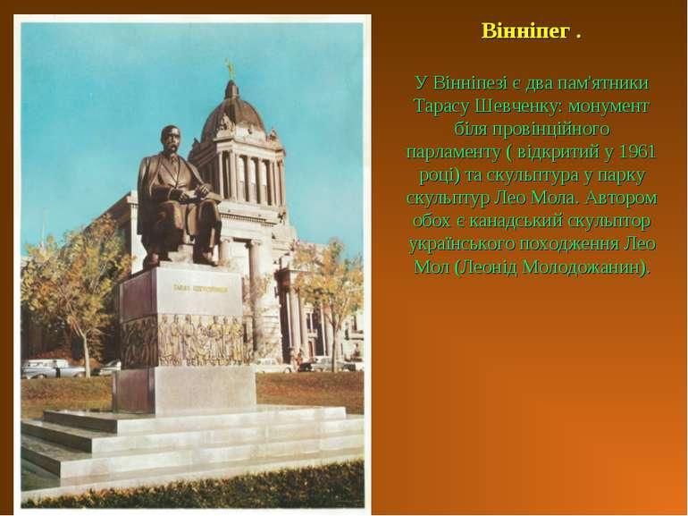 Вінніпег . У Вінніпезі є два пам'ятники Тарасу Шевченку: монумент біля провін...