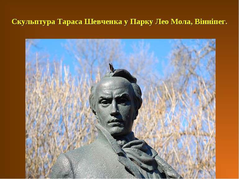 Скульптура Тараса Шевченка у Парку Лео Мола, Вінніпег.