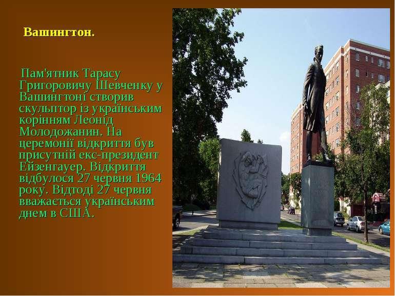 Вашингтон. Пам'ятник Тарасу Григоровичу Шевченку у Вашингтоні створив скульпт...