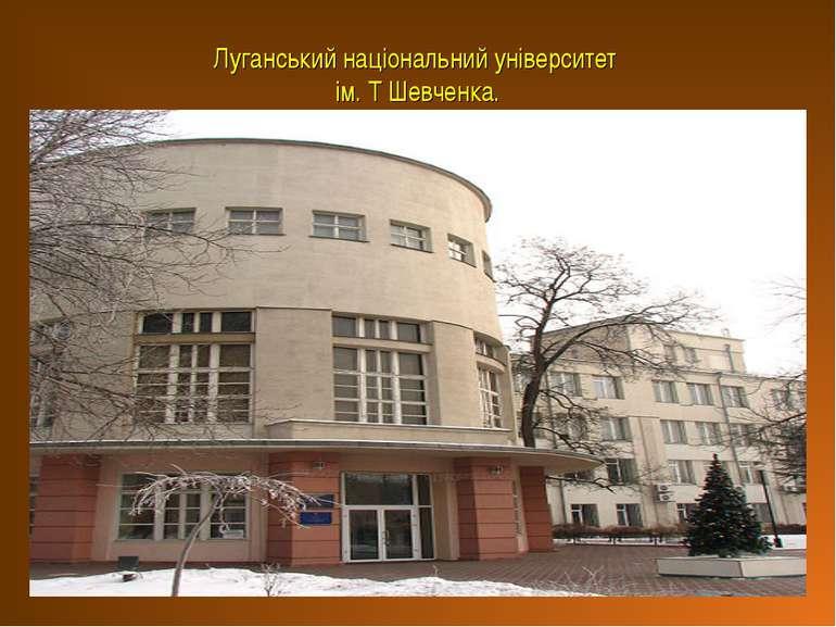 Луганський національний університет ім. Т Шевченка.