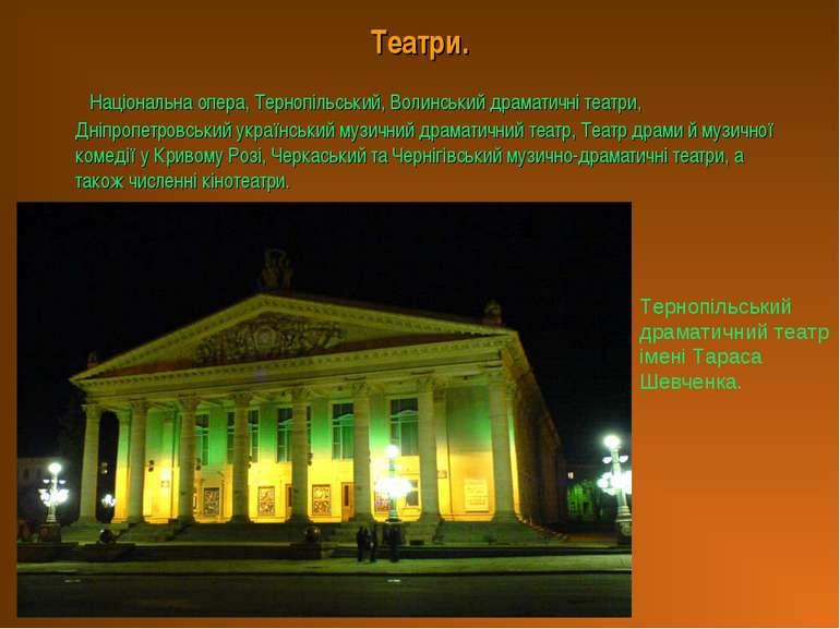 Театри. Національна опера, Тернопільський, Волинський драматичні театри, Дніп...