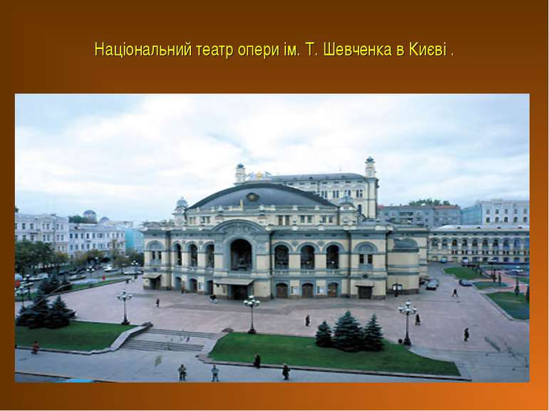 Національний театр опери ім. Т. Шевченка в Києві .