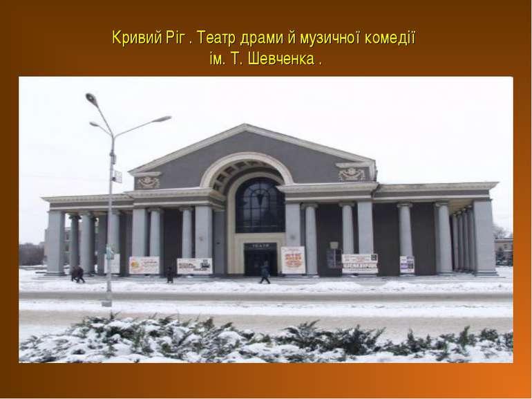 Кривий Ріг . Театр драми й музичної комедії ім. Т. Шевченка .