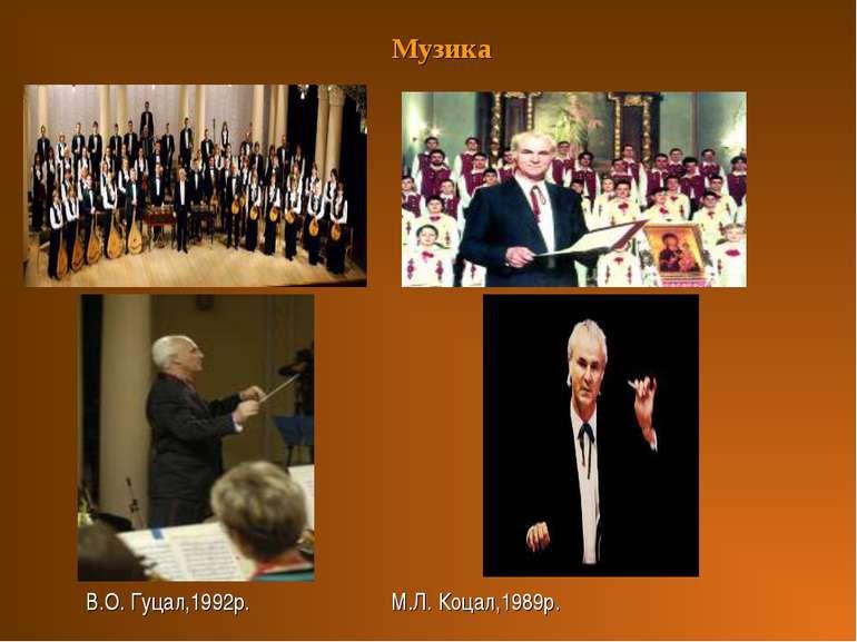 Музика В.О. Гуцал,1992р. М.Л. Коцал,1989р. М.Л.Кацал,1989р.