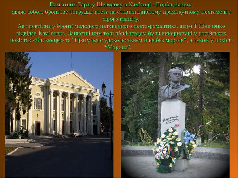 Пам'ятник Тарасу Шевченку в Кам'янці - Подільському являє собою бронзове погр...