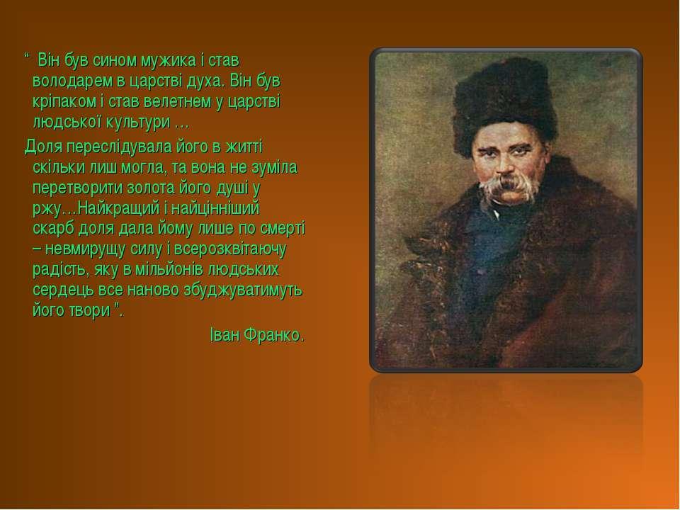 """"""" Він був сином мужика і став володарем в царстві духа. Він був кріпаком і ст..."""