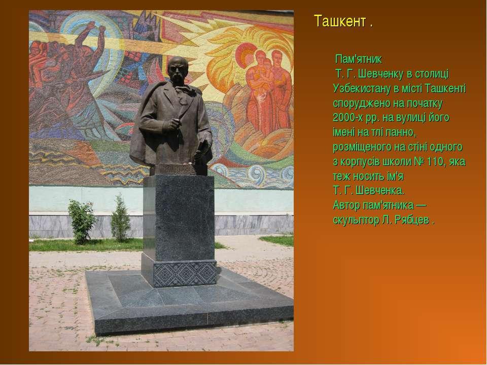 Ташкент . Пам'ятник Т. Г. Шевченку в столиці Узбекистану в місті Ташкенті спо...