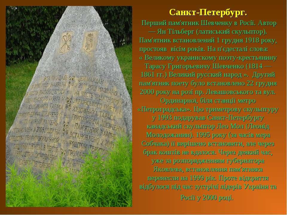 Санкт-Петербург. Перший пам'ятник Шевченку в Росії. Автор — Ян Тільберг (лати...