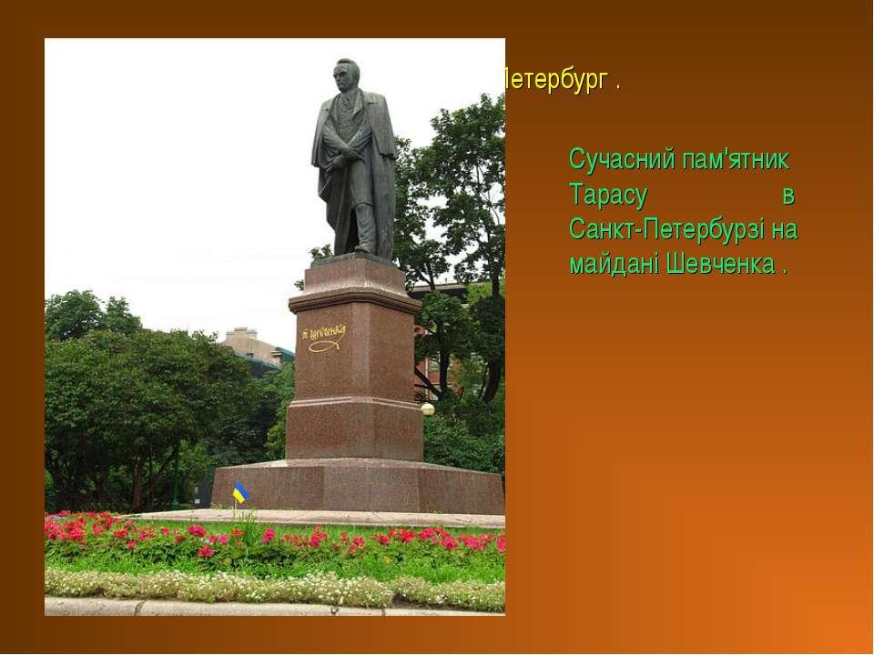 Санкт – Петербург . Сучасний пам'ятник Тарасу в Санкт-Петербурзі на майдані Ш...