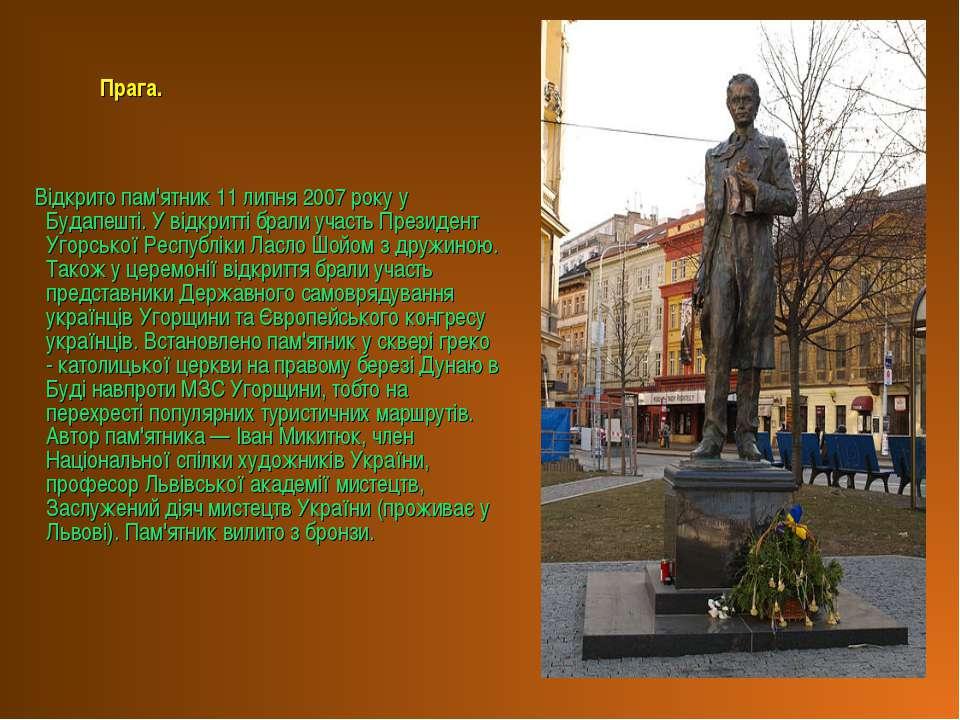 Прага. Відкрито пам'ятник 11 липня 2007 року у Будапешті. У відкритті брали у...