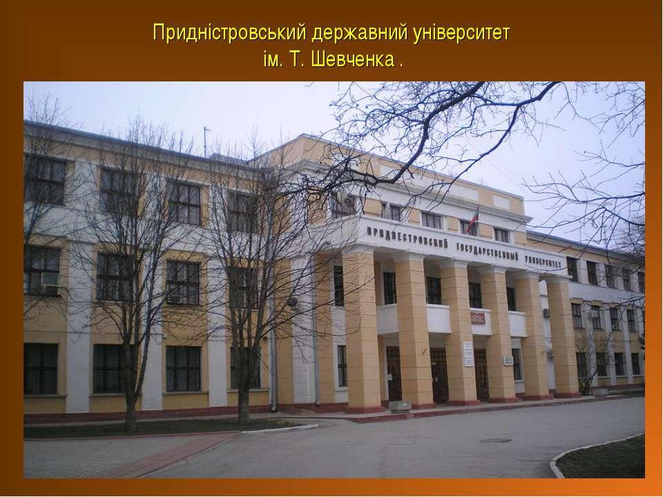 Придністровський державний університет ім. Т. Шевченка .
